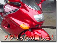 メタリックに輝くバイク